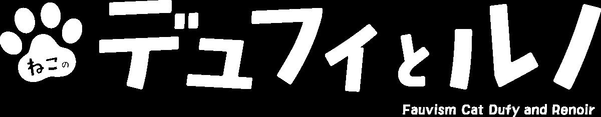 猫のデュフィとルノ – 猫の成長日記